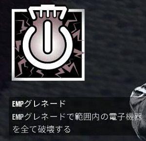 EMPグレネード_compressed