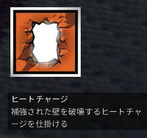 ヒートチャージ_compressed